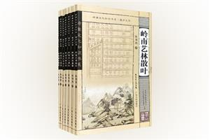 团购:岭南文化知识书系·蕴庐文萃:陈荆鸿作品7册