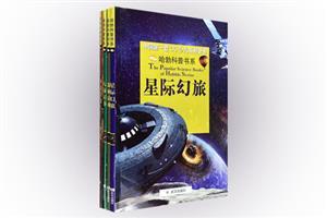 中国第一套CG少儿百科全书·哈勃科普书系(全4册)