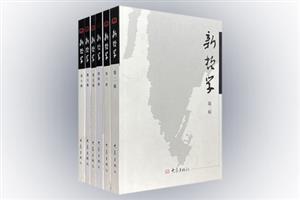 团购:新哲学6册