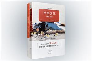 团购:文化交流史料2册:外来文化摄取史论等
