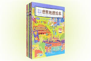 幼儿趣味世界地理绘本(共10册)