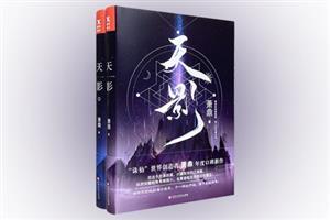 团购:天影2册