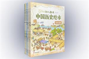 幼儿趣味中国历史绘本(全10册)