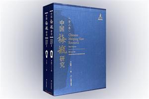 中国梅瓶研究-(全二卷)