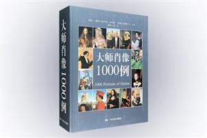 大师肖像1000例