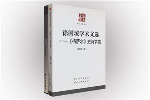 团购:中国民族史诗研究:《江格尔》《格萨尔》