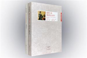 团购:国际汉学经典译丛2册