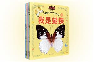 小小自然迷 第一辑(全套6册)
