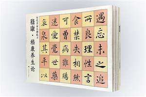 团购:历代名家小楷临习4册