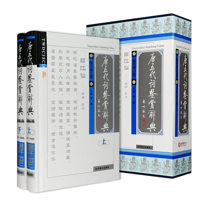唐五代词鉴赏辞典 全两卷
