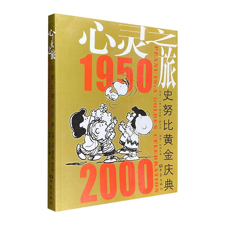 《心灵之旅:史努比黄金庆典1950-2000》大16开彩色图文,精选1000多组漫画,记录了美国著名漫画家查尔斯·舒尔茨50年间的创作历程。对于史努比迷们来说,这是一本不可多得的珍藏精品。