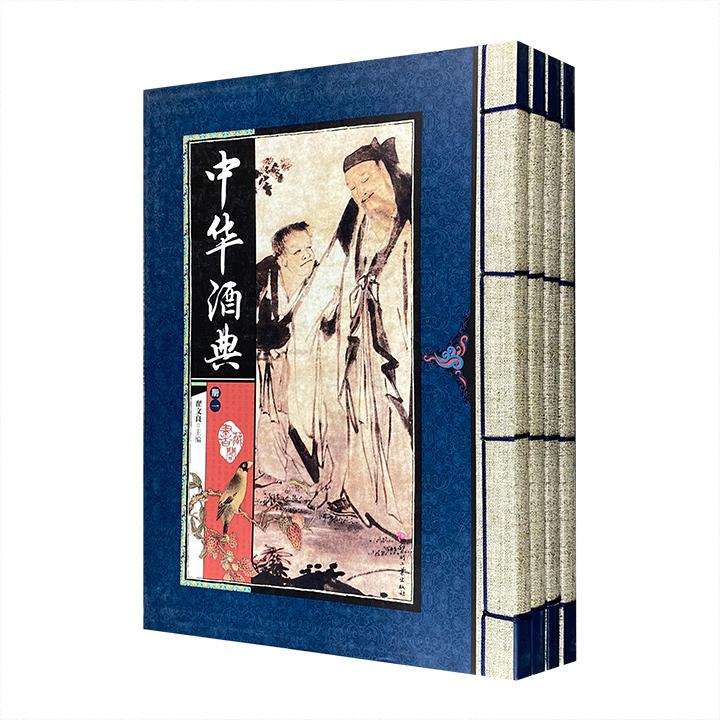 《中华酒典》全4册,大16开本,简体竖排,配精致函套。全书收录近500幅彩色插图,图文结合,对中国历史悠久的酒文化进行深层次、全方位的剖析解读。