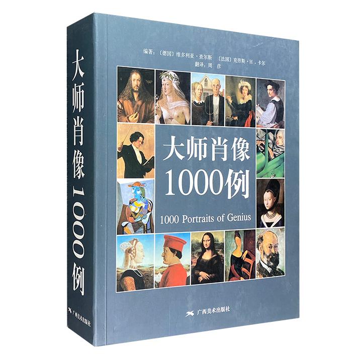 稀见精美图典《大师肖像1000例》,铜版纸全彩图文,厚达500余页,遴选古今中外的绘画与雕塑大师们颇有代表性的1000幅肖像作品,配以详实的文字解读