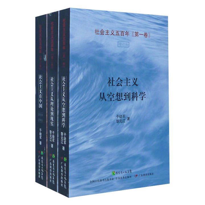 《社会主义五百年》全三册,于幼军、黎元江合著,以传统章回演义的形式编排,回顾与反思世界和中国社会主义思想学说和运动实践的发展历程,思想性、学术性和可读性兼具