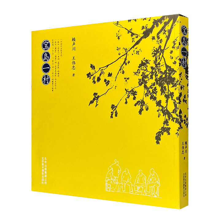 朗读者第二季书单!赖声川&王伟忠经典话剧《宝岛一村》剧本,简体中文竖排,剧本原文+大量全彩剧照+创作理念+各界评论,详细回顾台湾珍贵的族群融合历史。
