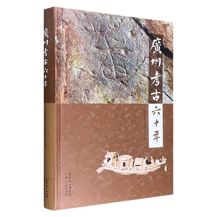"""《广州考古六十年》,大16开精装,铜版纸全彩,广州市文物考古研究所主编。全书对1953-2013年的广州考古工作历程、考古发现进行了较全面的回顾,既有一线""""考古人""""的工作经历讲述,也有每一件重要文物背后鲜为人知的""""考古""""故事,附录大量考古现场或出土器物照片,多幅系初次公开发表,可为了解与研究广州地区的人类历史、广州古城的发展变迁提供实物资料。定价180元,现团购价39.9元包邮!"""