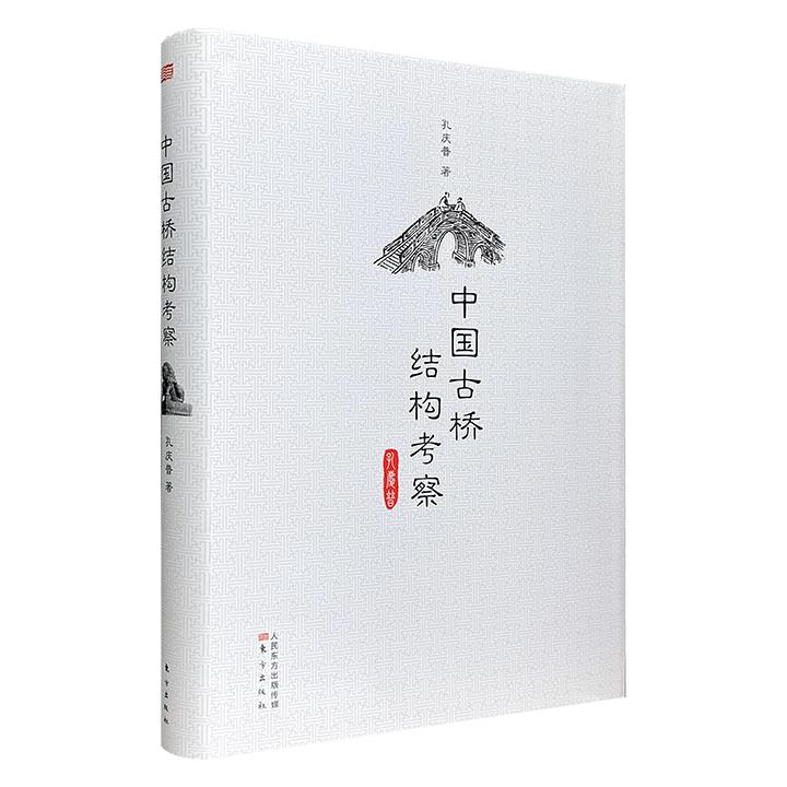 《中国古桥结构考察》16开精装,中国古建研究专家孔庆普编著,详述北京地区古代桥梁的基本情况与结构技术研究成果,书后附311张珍贵照片及手绘图稿。