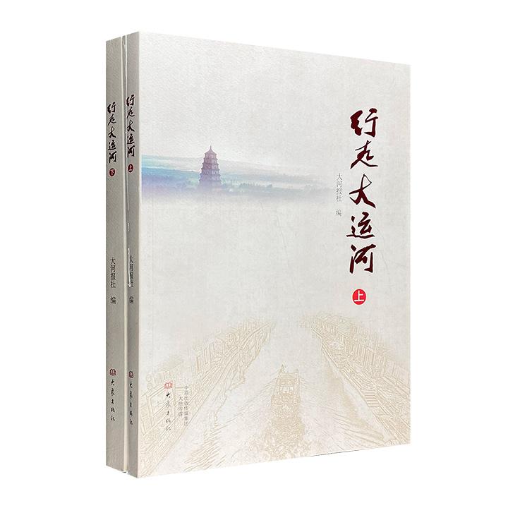 """""""大河报""""出品《行走大运河》全2册,大16开本,全彩图文。一次厚重的缅怀之旅,一次浪漫的追寻之旅,一次经典的文化交流之旅,从不同视角展现大运河的方方面面。"""