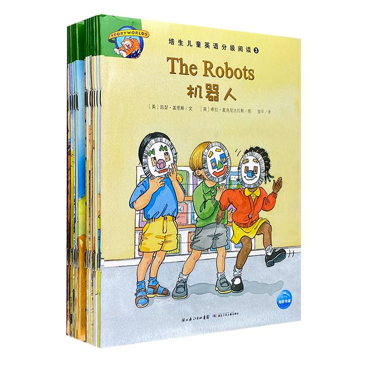 1册不到2.5元!帮助孩子从亲子阅读过渡到自主阅读的阶梯读物!《培生儿童英语分级阅读》第3级,铜版纸全彩,16册故事书+32张单词卡片+4张动画DVD+1张互动练习CD