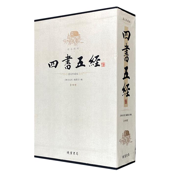 图文典藏版《四书五经》全四册,16开函套装,其书翔实地记载了中华民族思想文化发展史上活跃时期的政治、军事、外交、文化等方面的史实资料以及影响中国文化几千年的孔孟重要哲学思想。它不仅是中国古代统治者几千年来钦定的教科书,而且还被西方学者誉为世界四大思想宝库之一。本版以朱熹《四书章句集注》和《十三经注疏》为参考底本,内文附形象而生动的绣像插图,为读者提供一部文字优良、注释精当、翻译到位的千古经典。定价299元,现团购价49元包邮!