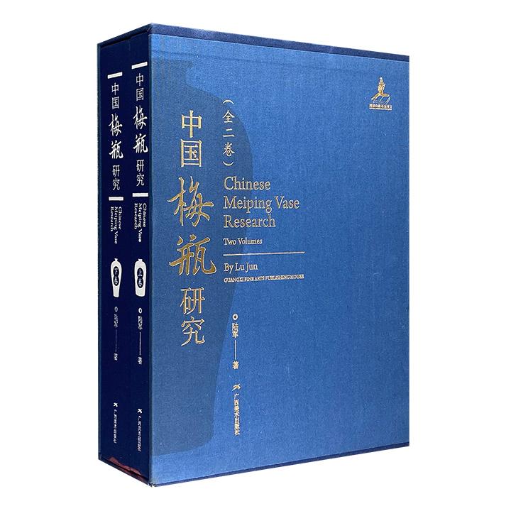 《中国梅瓶研究》全两卷,大8开精装,全彩图文,优质纸张印刷,对梅瓶的器形源流做了极为详细的梳理分析,资料丰富,事无巨细,尽皆网罗,谱写中国梅瓶的历史发展图景