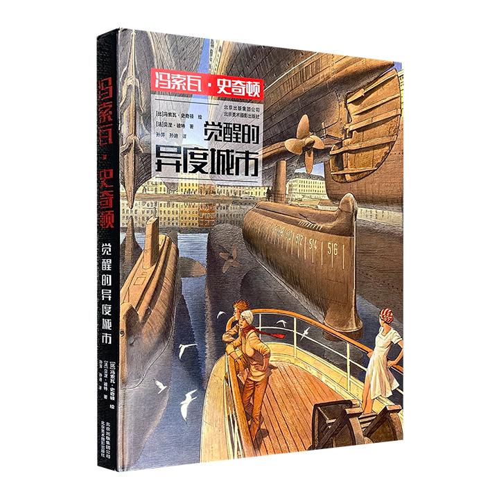 比利时漫画大师的经典超现实主义奇幻作品集!《冯索瓦·史奇顿:觉醒的异度城市》大8开本精装,大幅高清全彩图画,优质铜版纸印刷。本书从冯索瓦·史奇顿的多部漫画中精选出具有代表性的画作,城市、自然、飞翔、梦想、旅行、倒影、身体、书籍……一个个充斥着新奇事物的梦幻空间,各种各样令人不可思议的画面,细节丰富、构图奇巧、质感细腻,为你打开异度世界的大门!定价128元,现团购价38元包邮!