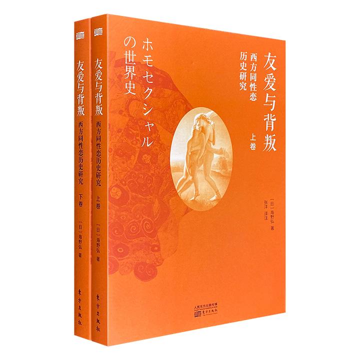 """《友爱与背叛:西方同性恋历史研究》全2册,日本著名作家海野弘编著,从学术研究的角度将古希腊罗马至现代的著名人物与事件,通过""""同性恋""""这一主线串联起来"""