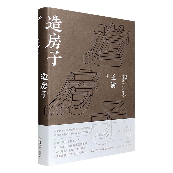 """央视""""2016年中国好书""""!《造房子》16开精装,著名建筑大师、普利兹克奖得主王澍十多年建筑文化随笔精华集结。全彩四色印刷,大量精彩建筑摄影作品。"""