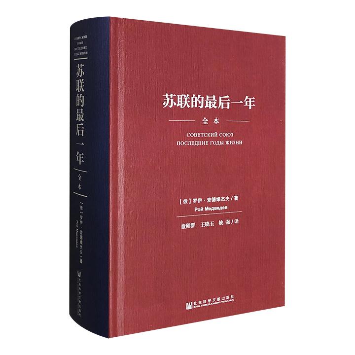 《苏联的最后一年》全本·精装,712页,俄罗斯著名史学家、政论家和作家罗伊·麦德维杰夫经典著作。