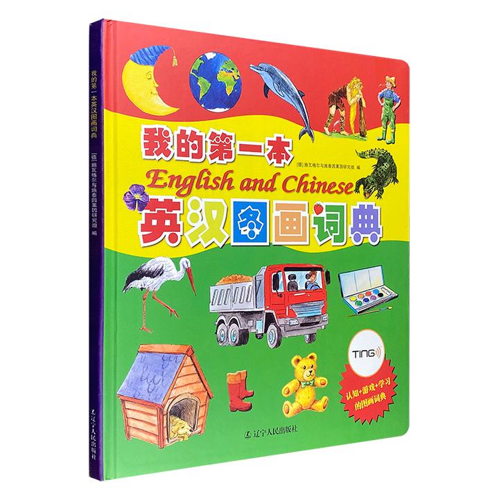 超低价!中英对照《我的第一本英汉图画词典》12开精装,铜版纸全彩,千余个常用单词以及短语,千余幅色彩鲜艳的手绘插图,扫码可听音频。