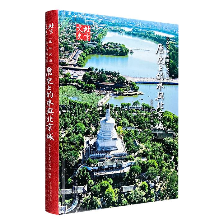 《历史上的水与北京城》16开精装,铜版纸全彩,北京文史馆专家从历史角度,讲解了水与北京城不可分割的关系,配以大量高清、精美的摄影照片。