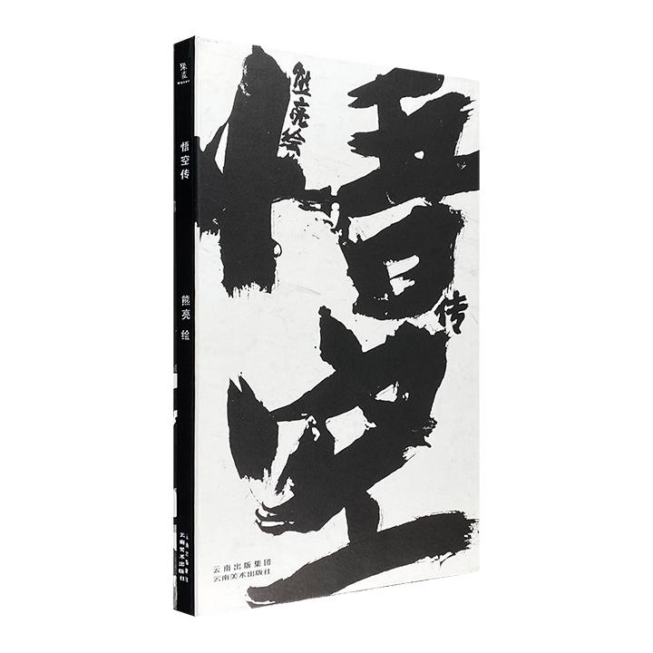 """《悟空传》大16开精装,中国当代绘本大师熊亮倾心创作,香港独立设计师Ronald窦操刀装帧,用你从未想象过的方式讲述悟空的故事!对比强烈的黑与白,横涂直抹的水墨,粗粝的毛笔书法,成功地塑造了一个""""捣蛋者""""悟空。书脊还附有多根黑色长线,翻动书页时会甩来甩去,就像猴子灵动轻盈的尾巴。读者翻阅这本书时,会感觉绘本跳动不已,一直活着。定价128元,现团购价32元包邮!"""