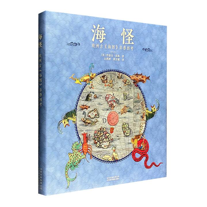 古生物精美图考《海怪:欧洲古<海图>异兽图考》,大12开精装,铜版纸全彩,描绘500年前北欧神秘的海怪地图——文艺复兴时期海怪形象和传说的主要创作来源