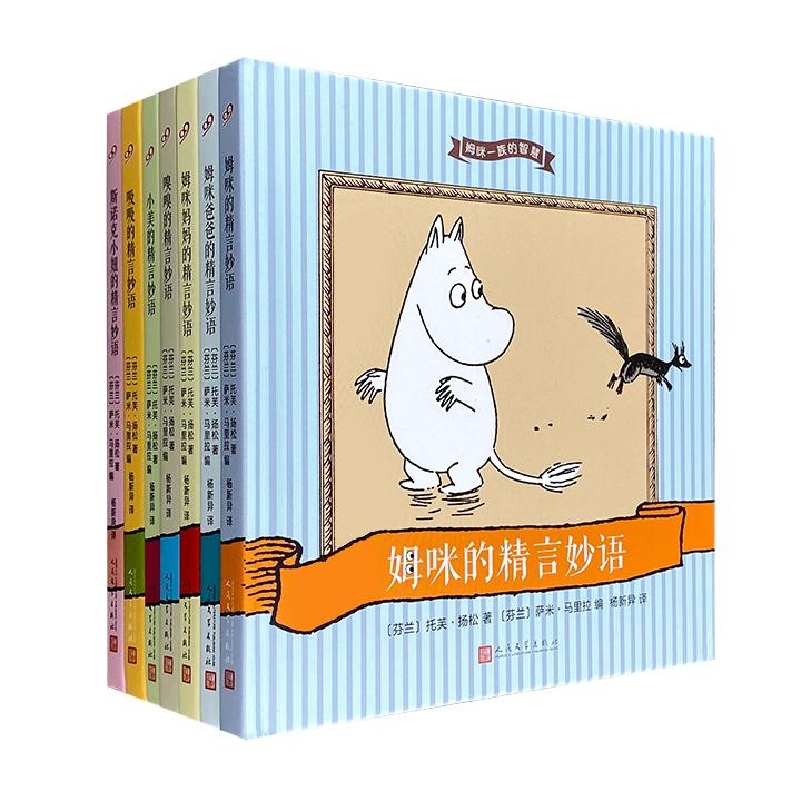 国际安徒生奖得主托芙·扬松《姆咪一族的智慧》全7册,24开精装,全彩图文,收录了芬兰儿童文学之瑰宝、广受世界各地孩子和成人喜爱的姆咪故事系列中的智言慧语