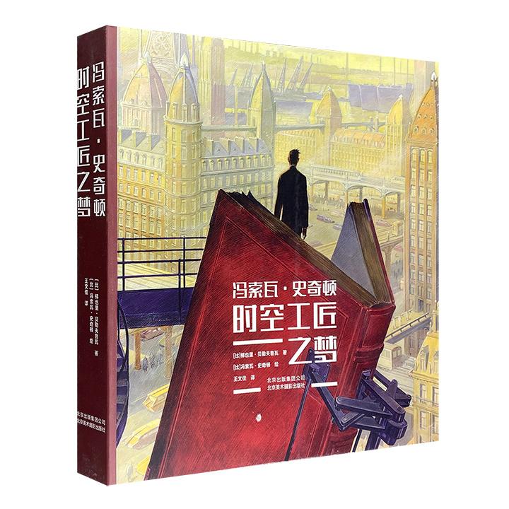 比利时漫画大师经典作品集!《冯索瓦·史奇顿:时空工匠之梦》,收录冯索瓦·史奇顿在各领域的佳作200余件。大12开本,高清铜版纸全彩图画,带来强烈的视觉冲击!