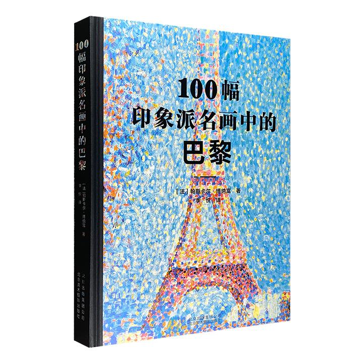 《100幅印象派名画中的巴黎》大8开精装,铜版纸全彩,收录了塞尚、莫奈、雷诺阿、德加、毕沙罗、高更、凡·高……36位为世人熟知的印象派画家和100幅描绘巴黎的画作。