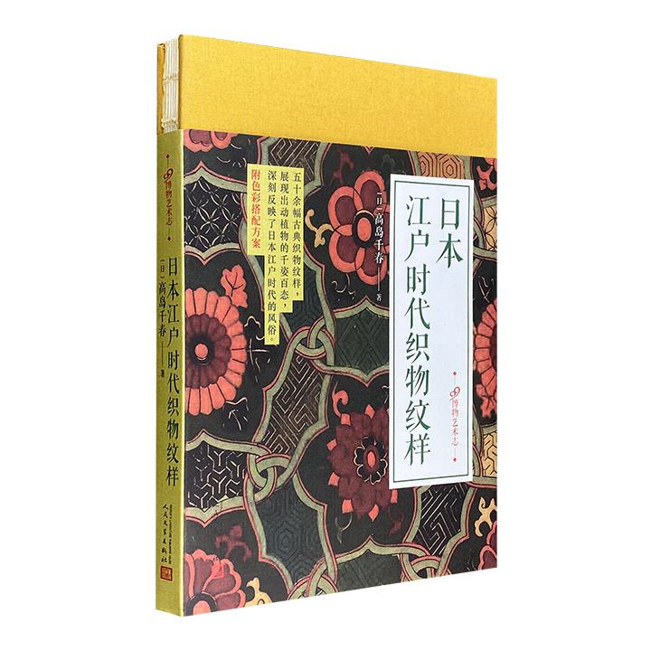 一本图案集带你领略百年前日本设计之美!《日本江户时代织物纹样》,人民文学出版社出版,精选著名画家高岛千春设计的古典服饰纹样,16开布面精装,全彩精印。