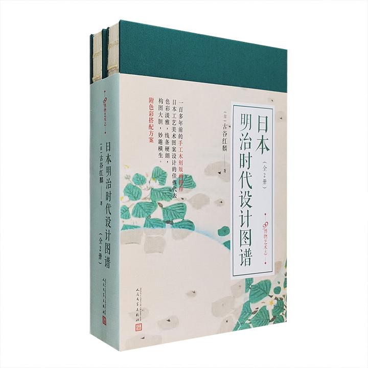 人民文学出版《日本明治时代设计图谱》全2册,16开布面精装,裸脊锁线,全彩印刷,精选400余幅手工木刻版画图样,集中展现了明治时代工艺美术的风采。