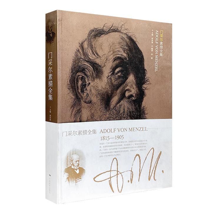 《门采尔素描全集》大16开,铜版纸印刷,汇集世界著名的素描大师门采尔的【头像素描】【人物素描】【人体结构、局部习作】【动物、静物】【风景速写】共计340余幅。