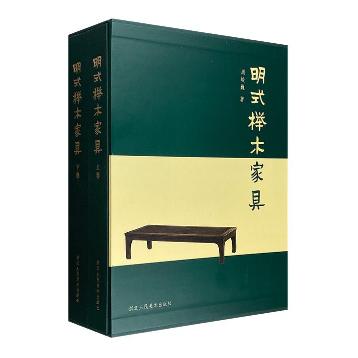 《明式榉木家具》全2册,大16开布面精装,铜版纸全彩,配精致函套,重达4.5公斤,收录大量精美的家具细节图片和详细的文字介绍,展现明式榉木家具之美。