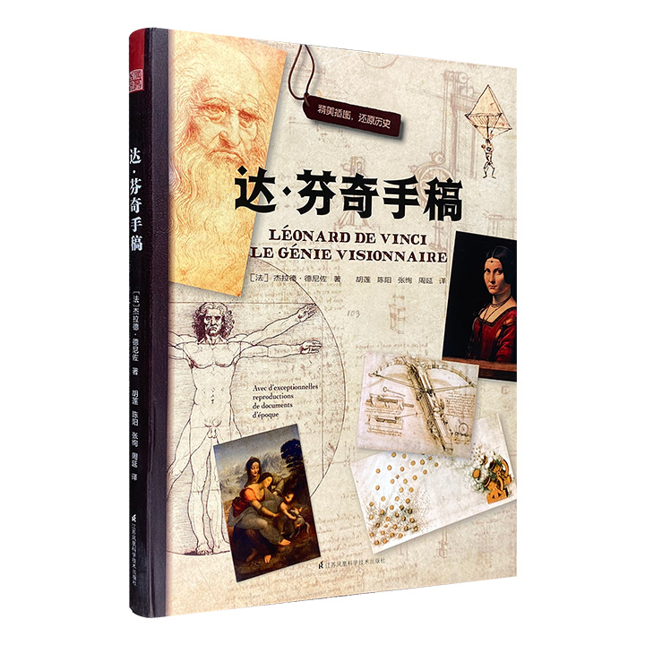 法国百年大社拉鲁斯出品《达·芬奇手稿》,大16开铜版纸全彩,裸脊锁线配精美护封。本300多张珍贵手稿,图文并茂地介绍达·芬奇充满想象力的艺术与发明