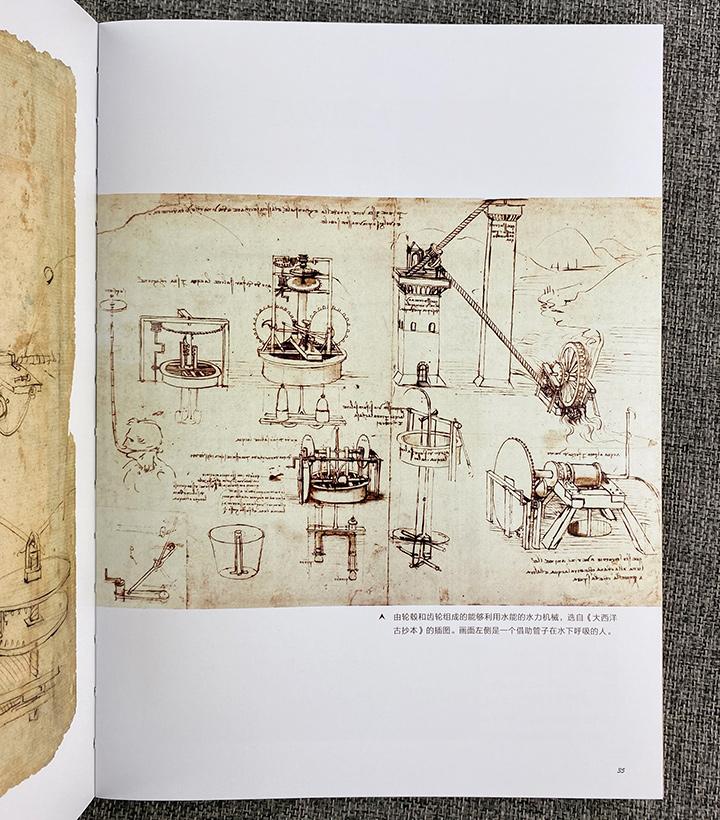 《达.芬奇手稿》