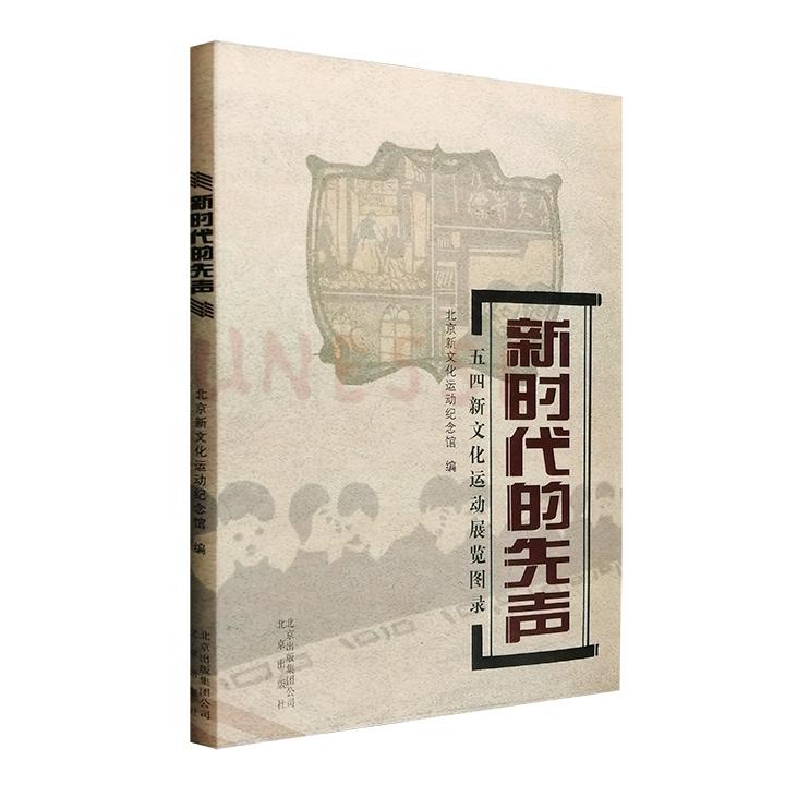 《新时代的先声:五四新文化运动展览图录》,大16开本,铜版纸印刷,北京新文化运动纪念馆编辑出品。收入多幅珍贵的历史照片,中英对照,再现一个时代的风云缩影。