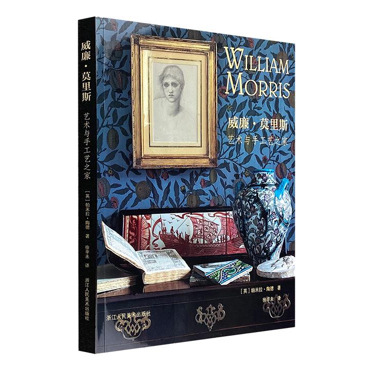 《威廉·莫里斯:艺术与手工艺之家》16开铜版纸全彩,英国手工艺学者帕米拉·陶德编著,详细介绍了现代设计之父威廉·莫里斯的设计灵感和创作风格,配以217幅精美插图。