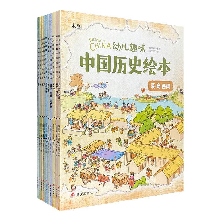 画给孩子的中国历史!《幼儿趣味中国历史绘本》全10册,前故宫博物院副院长陈丽华主编,12开铜版纸全彩,大量生动有趣的手绘图画,图文并茂,雅趣结合,为孩子们展开一幕上下五千年的历史画卷。