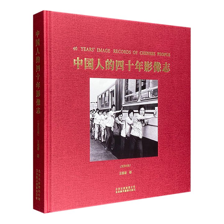 """""""亚洲30位有影响力摄影师""""之一王福春作品《中国人的四十年影像志》,12开精装,汉英对照,167幅黑白摄影作品,为中国这难忘的40年留下了珍贵的影像资料。"""