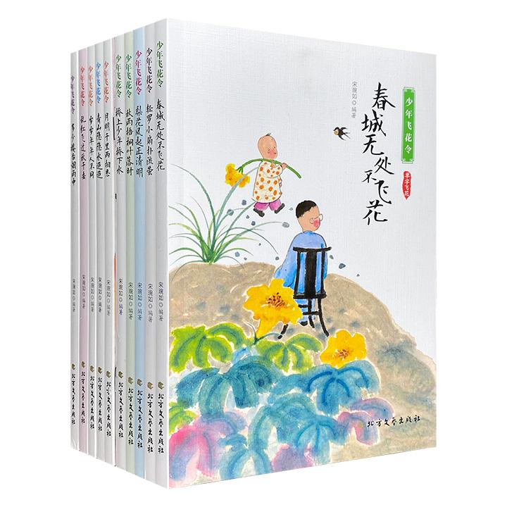 一套可玩、可读、可听的中国诗词大会通关宝典!《少年飞花令》全10册,北大才女宋琬如编著,精心遴选700首千古咏叹,国画插图+注释+译文+赏析,6种玩法,层级递进。