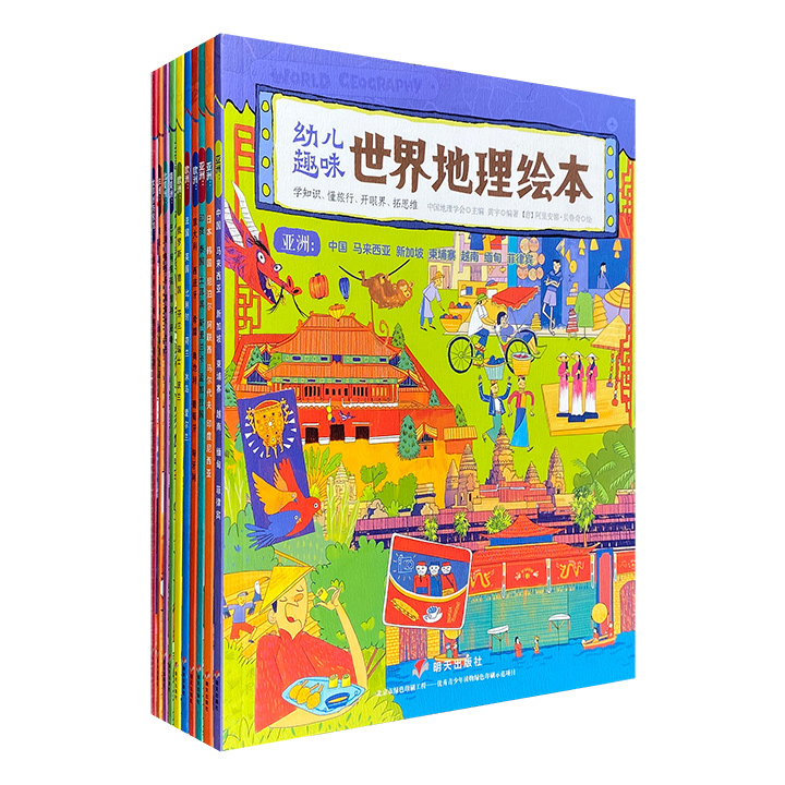 《幼儿趣味世界地理绘本》全10册,中国地理学会主编出品,12开铜版纸全彩。70多个国家,上百座城市,2000多个知识点,来自不同国家的插画师手绘精美插图!