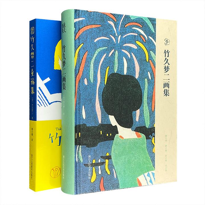 日本著名艺术家竹久梦二【画集】+【童谣集】,春夏秋冬的四时风景,朦胧的美人,漂泊的旅人,童诗童画……全彩精印,尽现大正时期的浪漫风情。