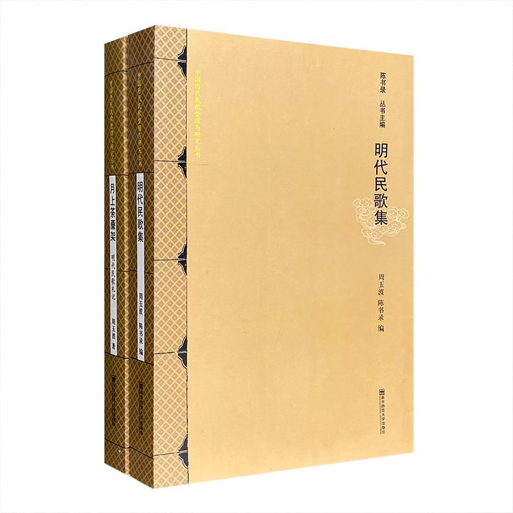 """""""中国历代民歌整理与研究""""2册:《明代民歌集》《明代民歌札记》,辑录明代民歌精品,还有颇富创见的明代民研究心得"""